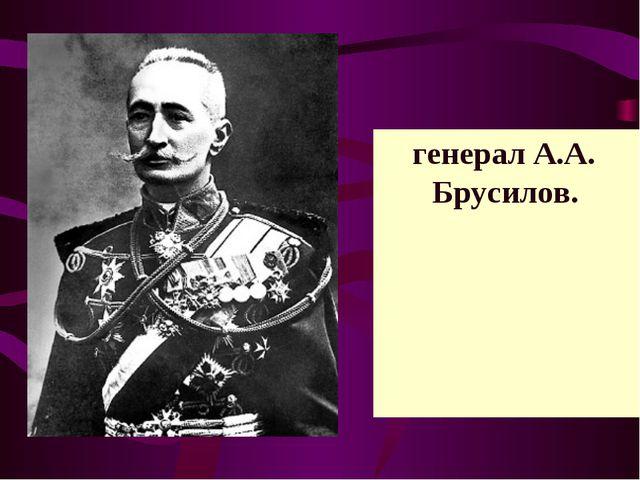 генерал А.А. Брусилов.