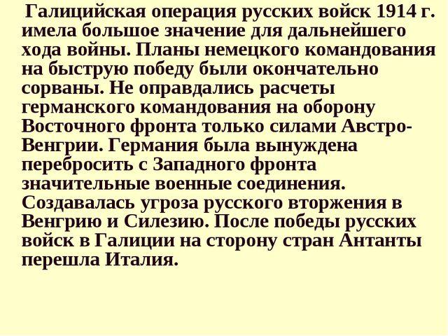 Галицийская операция русских войск 1914 г. имела большое значение для дальне...