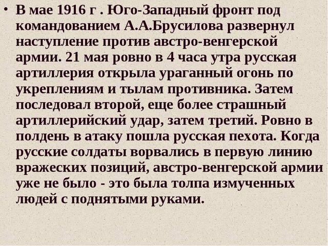 В мае 1916 г . Юго-Западный фронт под командованием А.А.Брусилова развернул н...