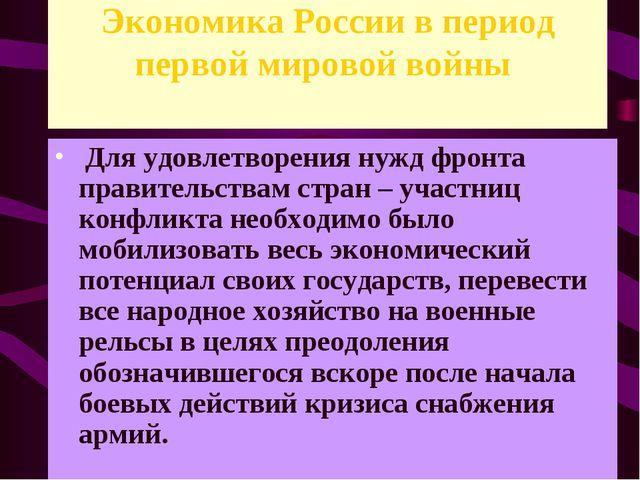 Экономика России в период первой мировой войны Для удовлетворения нужд фронта...