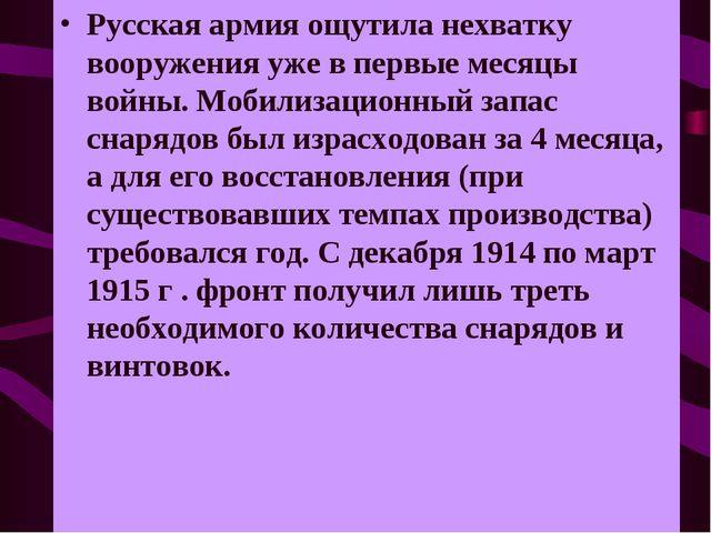 Русская армия ощутила нехватку вооружения уже в первые месяцы войны. Мобилиза...