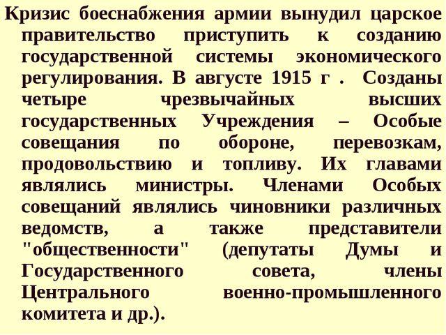 Кризис боеснабжения армии вынудил царское правительство приступить к созданию...