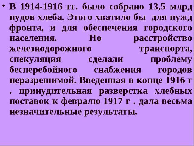 В 1914-1916 гг. было собрано 13,5 млрд пудов хлеба. Этого хватило бы для нужд...