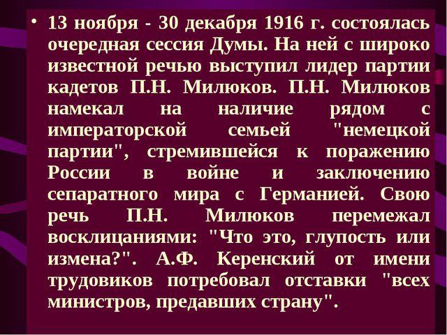 13 ноября - 30 декабря 1916 г. состоялась очередная сессия Думы. На ней с шир...