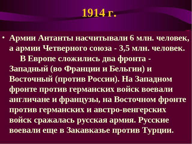 1914 г. Армии Антанты насчитывали 6 млн. человек, а армии Четверного союза -...