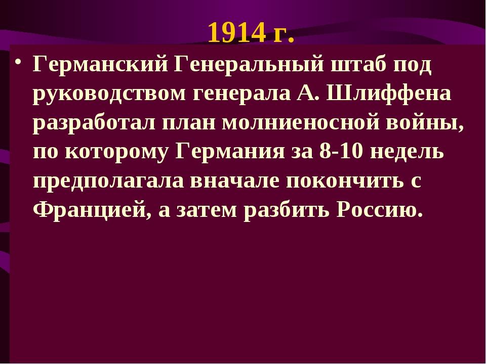 1914 г. Германский Генеральный штаб под руководством генерала А. Шлиффена раз...