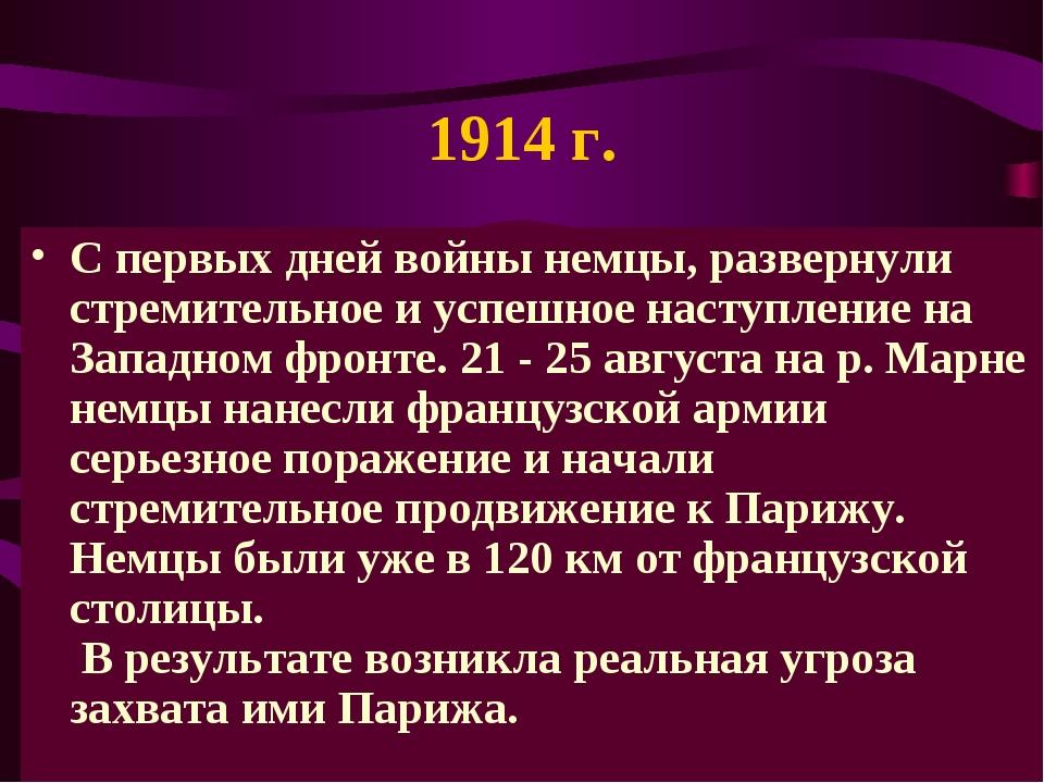 1914 г. С первых дней войны немцы, развернули стремительное и успешное наступ...
