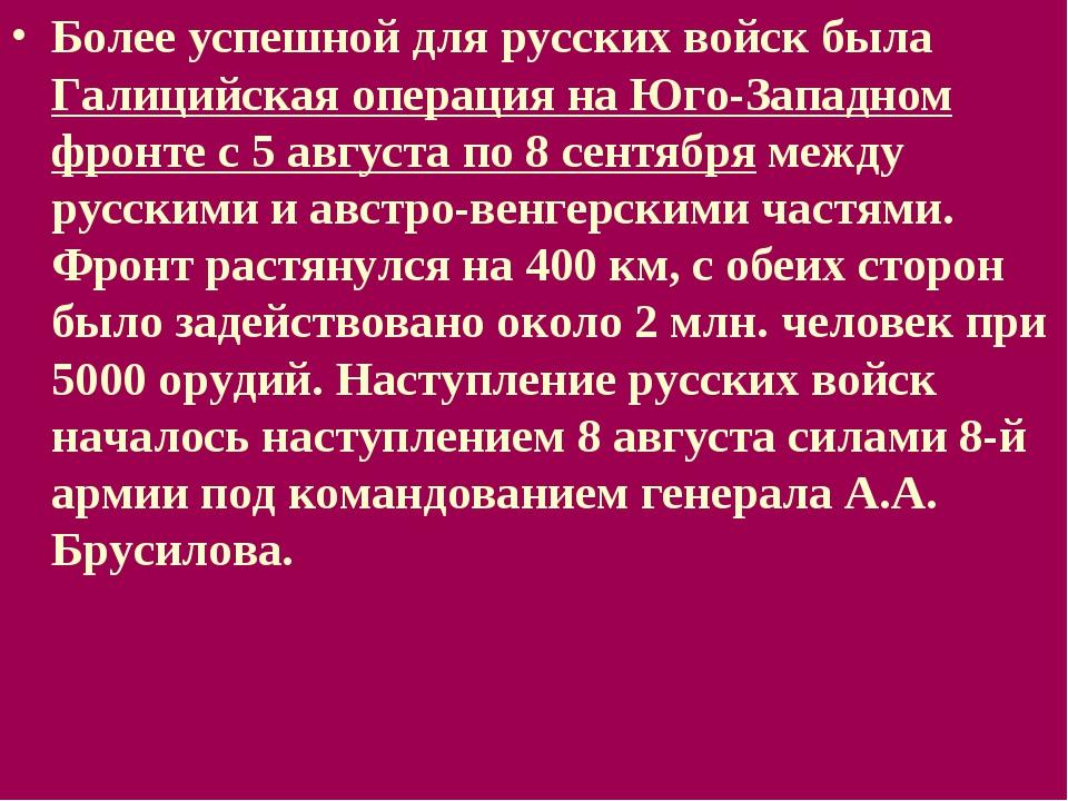 Более успешной для русских войск была Галицийская операция на Юго-Западном фр...