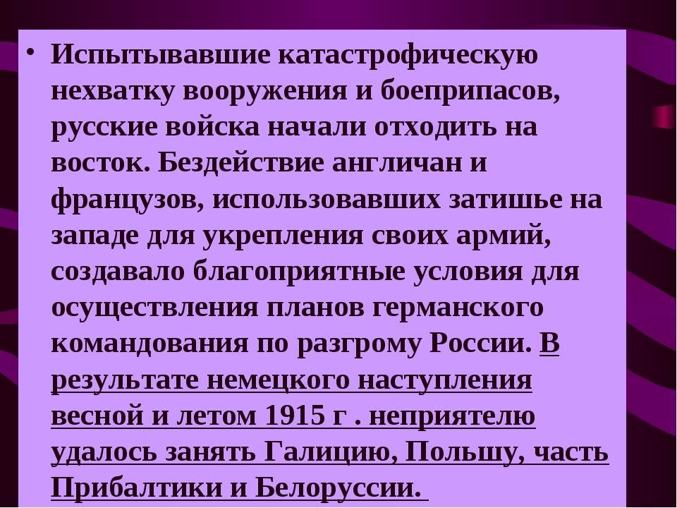 Испытывавшие катастрофическую нехватку вооружения и боеприпасов, русские войс...