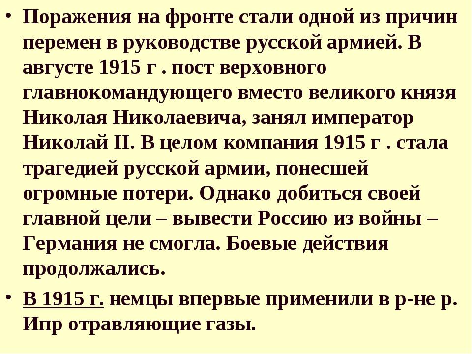 Поражения на фронте стали одной из причин перемен в руководстве русской армие...