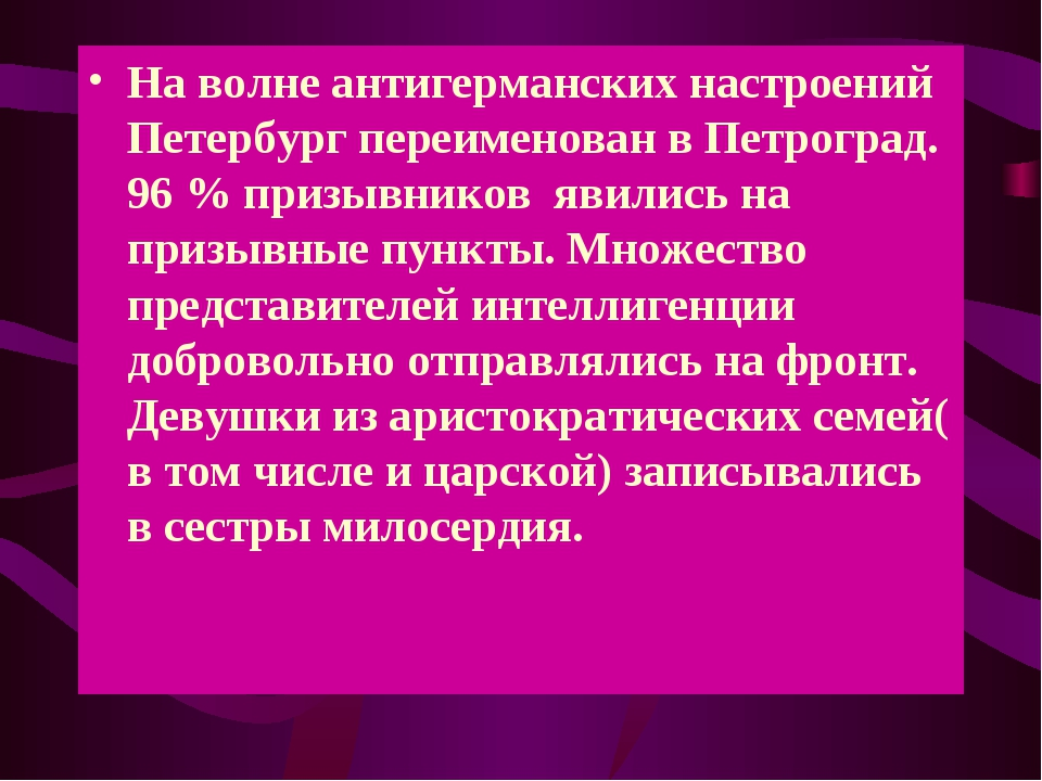 На волне антигерманских настроений Петербург переименован в Петроград. 96 % п...