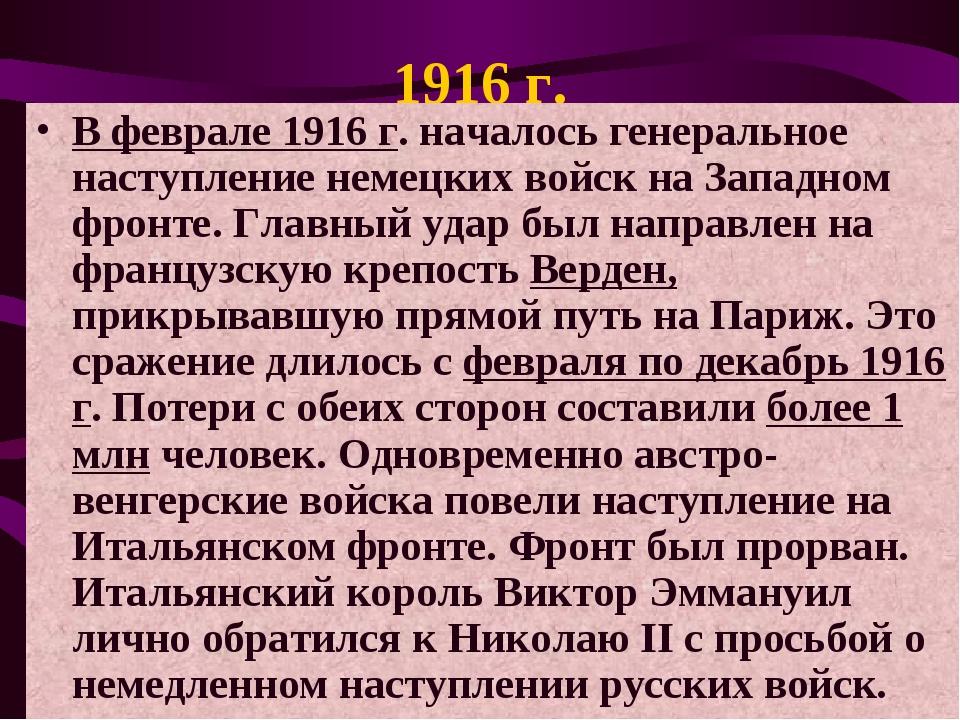 1916 г. В феврале 1916 г. началось генеральное наступление немецких войск на...