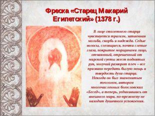 Фреска «Старец Макарий Египетский» (1378 г.) В лице столетнего старца чувству