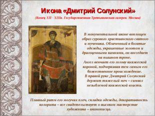 Икона «Дмитрий Солунский» (Конец XII - XIIIв. Государственная Третьяковская г