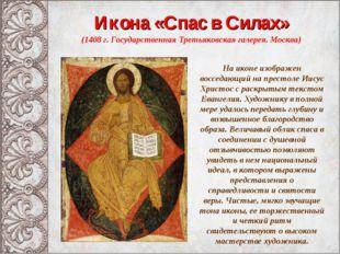 Икона «Спас в Силах» (1408 г. Государственная Третьяковская галерея. Москва)