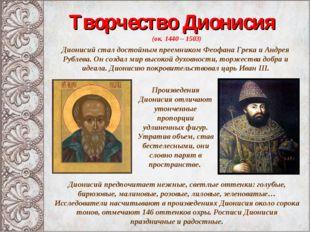 Творчество Дионисия (ок. 1440 – 1503) Дионисий стал достойным преемником Феоф