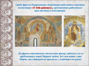 Среди фресок Ферапонтова монастыря выделяется огромная композиция «О Тебе рад
