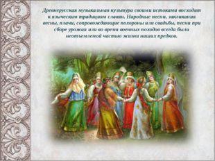 Древнерусская музыкальная культура своими истоками восходит к языческим тради