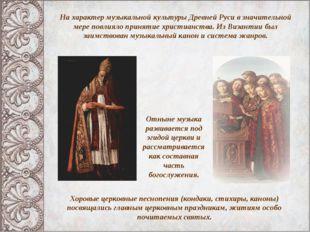 На характер музыкальной культуры Древней Руси в значительной мере повлияло пр