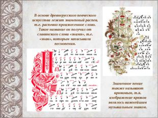 В основе древнерусского певческого искусства лежит знаменный распев, т.е. рас