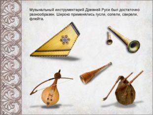 Музыкальный инструментарий Древней Руси был достаточно разнообразен. Широко п