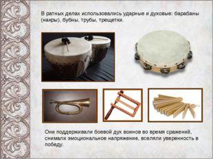 В ратных делах использовались ударные и духовые: барабаны (накры), бубны, тру