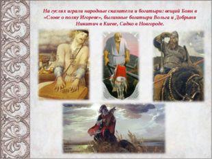 На гуслях играли народные сказители и богатыри: вещий Боян в «Слове о полку И