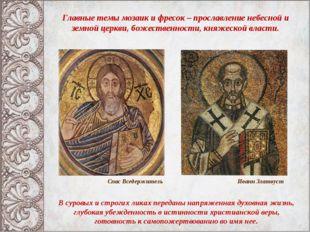 Главные темы мозаик и фресок – прославление небесной и земной церкви, божеств