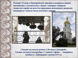 В конце XI века в Новгородской летописи появилось первое упоминание о колокол