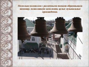 Несколько колоколов с различными тонами образовывали звонницу, позволявшую ис