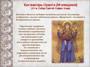 Богоматерь Оранта (Молящаяся) (XI в. Собор Святой Софии. Киев) Является одним
