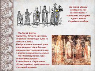 На одной фреске изображен сам великий князь с сыновьями, несущими в руках мак