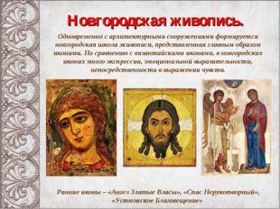 Новгородская живопись. Одновременно с архитектурными сооружениями формируется