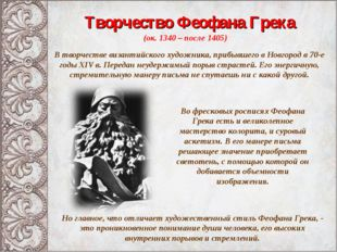 Творчество Феофана Грека (ок. 1340 – после 1405) В творчестве византийского х