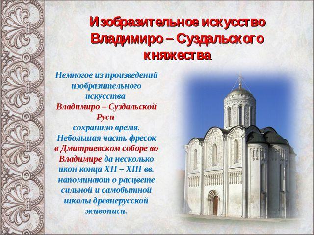 Изобразительное искусство Владимиро – Суздальского княжества Немногое из прои...