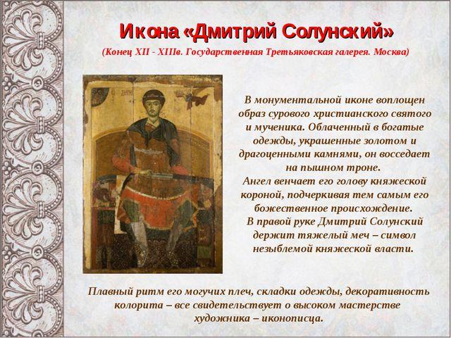 Икона «Дмитрий Солунский» (Конец XII - XIIIв. Государственная Третьяковская г...