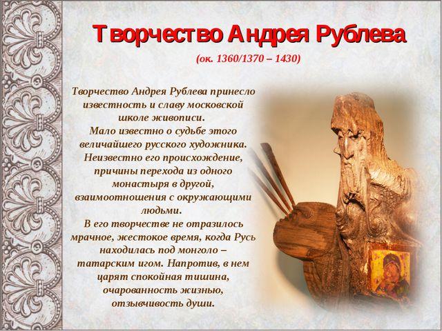 Творчество Андрея Рублева (ок. 1360/1370 – 1430) Творчество Андрея Рублева пр...