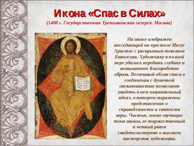 Икона «Спас в Силах» (1408 г. Государственная Третьяковская галерея. Москва)...