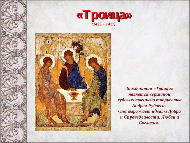 «Троица» (1425 – 1427) Знаменитая «Троица» является вершиной художественного...