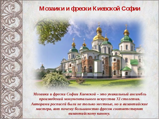 Мозаики и фрески Киевской Софии Мозаики и фрески Софии Киевской – это уникаль...