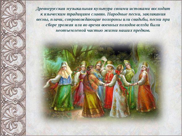 Древнерусская музыкальная культура своими истоками восходит к языческим тради...