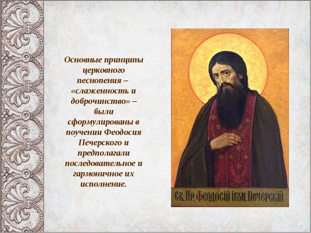 Основные принципы церковного песнопения – «слаженность и доброчинство» – были...