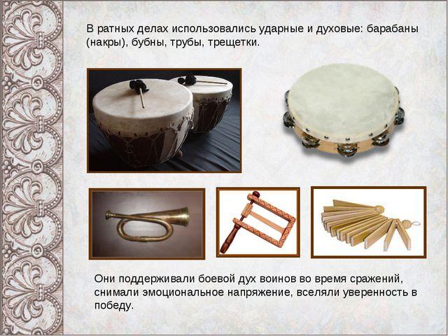 В ратных делах использовались ударные и духовые: барабаны (накры), бубны, тру...