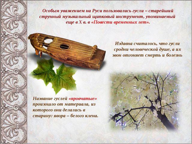 Особым уважением на Руси пользовались гусли – старейший струнный музыкальный...
