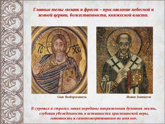 Главные темы мозаик и фресок – прославление небесной и земной церкви, божеств...