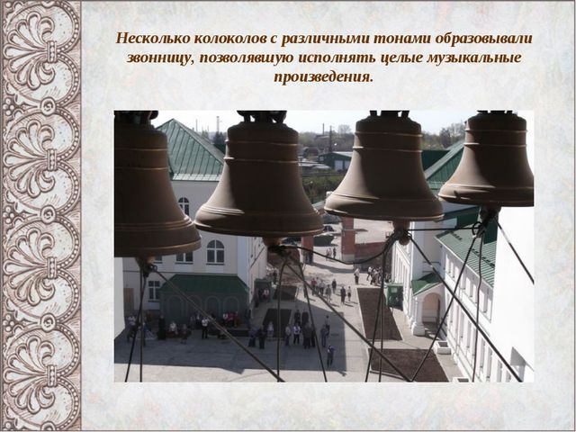 Несколько колоколов с различными тонами образовывали звонницу, позволявшую ис...
