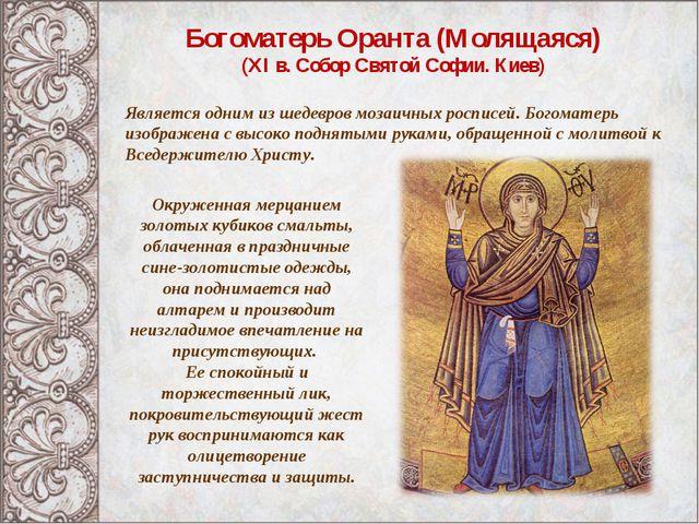 Богоматерь Оранта (Молящаяся) (XI в. Собор Святой Софии. Киев) Является одним...