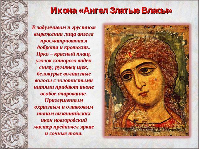 Икона «Ангел Златые Власы» В задумчивом и грустном выражении лица ангела прос...