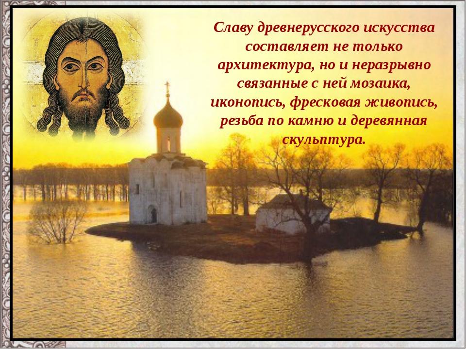Славу древнерусского искусства составляет не только архитектура, но и неразры...