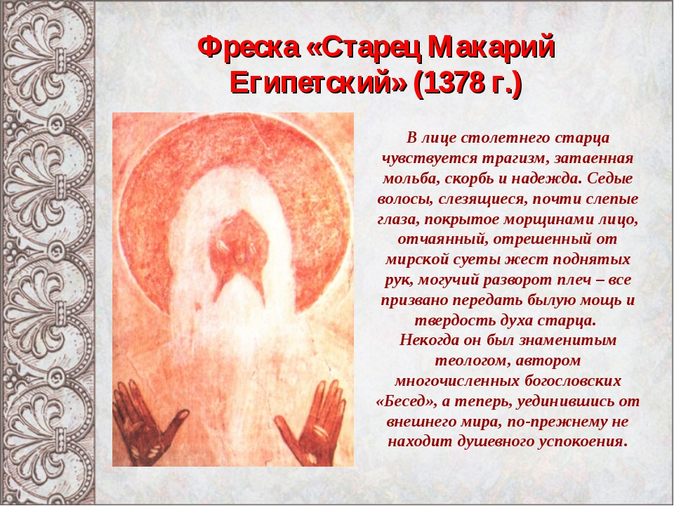 Фреска «Старец Макарий Египетский» (1378 г.) В лице столетнего старца чувству...